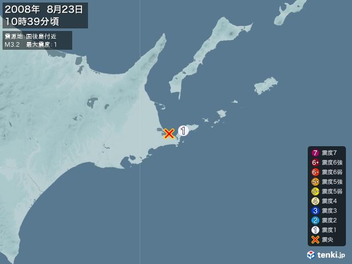 地震情報(2008年08月23日10時39分発生)