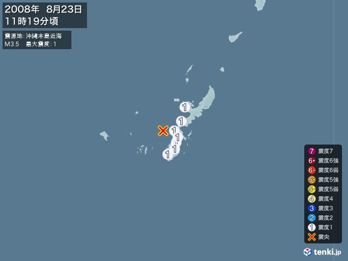 地震情報(2008年08月23日11時19分発生)