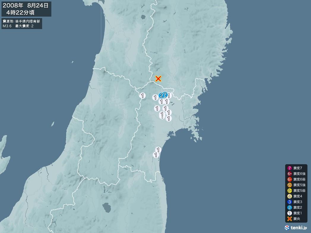 地震情報 2008年08月24日 04時22分頃発生 最大震度:2 震源地:岩手県内陸南部(拡大画像)