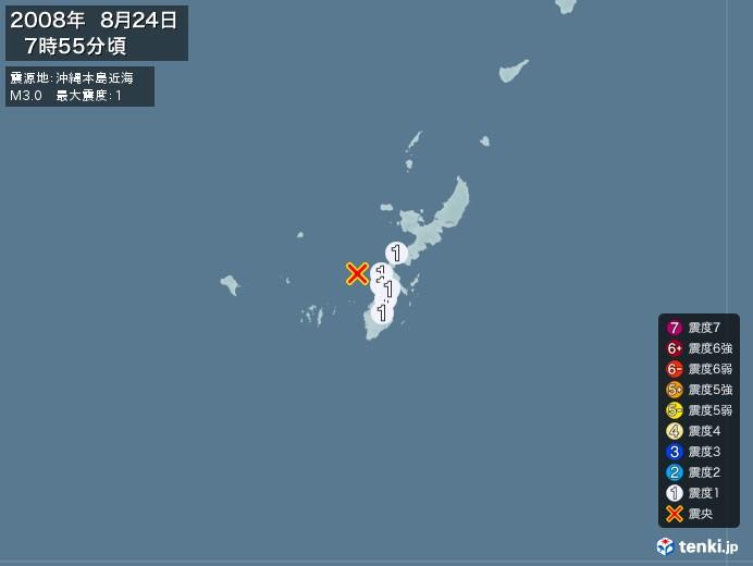 地震情報(2008年08月24日07時55分発生)