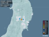 2008年08月25日20時57分頃発生した地震