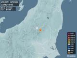 2008年08月28日22時24分頃発生した地震