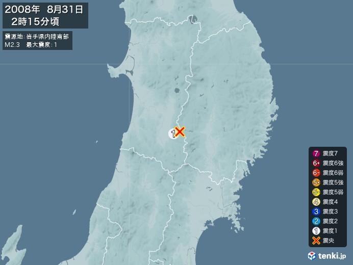地震情報(2008年08月31日02時15分発生)