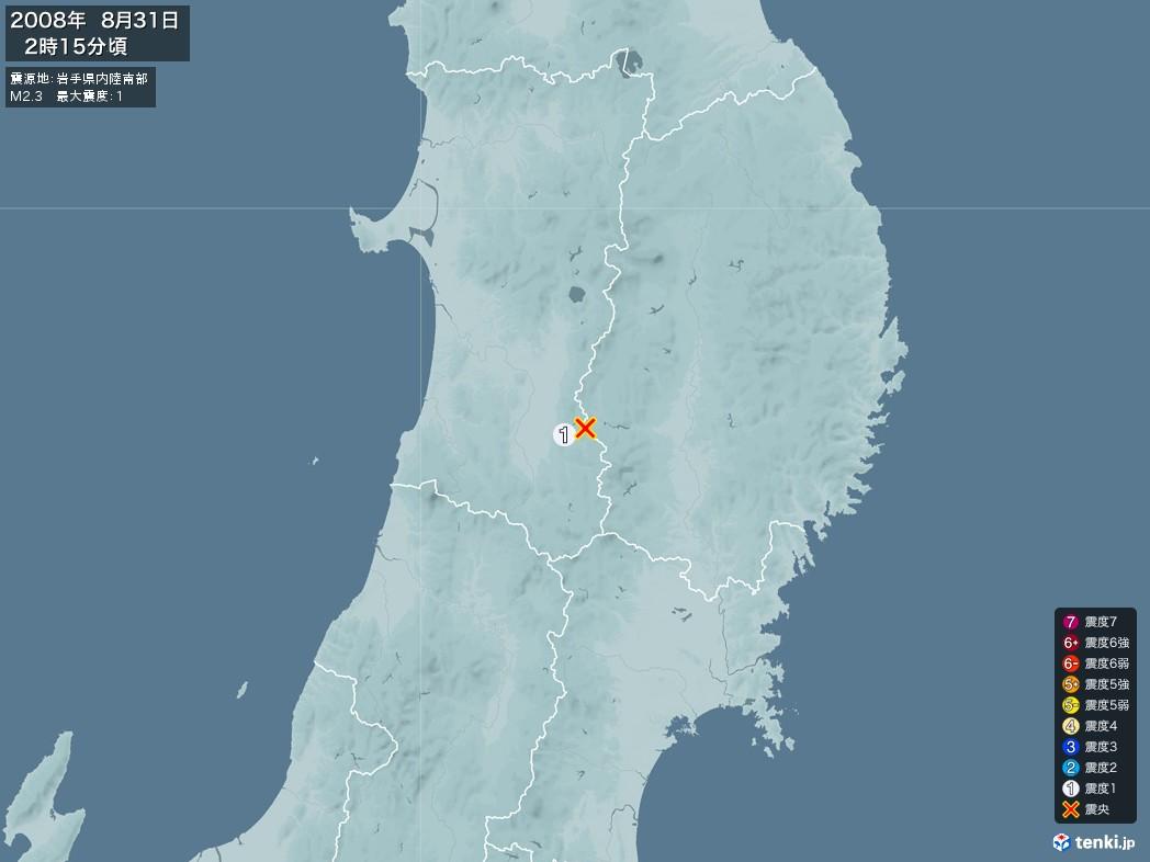 地震情報 2008年08月31日 02時15分頃発生 最大震度:1 震源地:岩手県内陸南部(拡大画像)