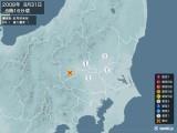 2008年08月31日05時16分頃発生した地震