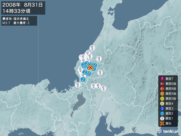 地震情報(2008年08月31日14時33分発生)