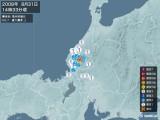 2008年08月31日14時33分頃発生した地震