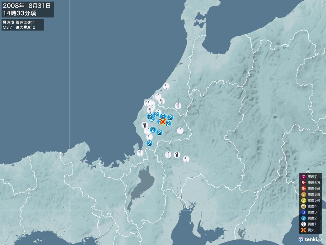 地震情報 2008年08月31日 14時33分頃発生 最大震度:2 震源地:福井県嶺北(拡大画像)