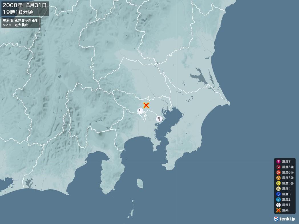 地震情報 2008年08月31日 19時10分頃発生 最大震度:1 震源地:東京都多摩東部(拡大画像)