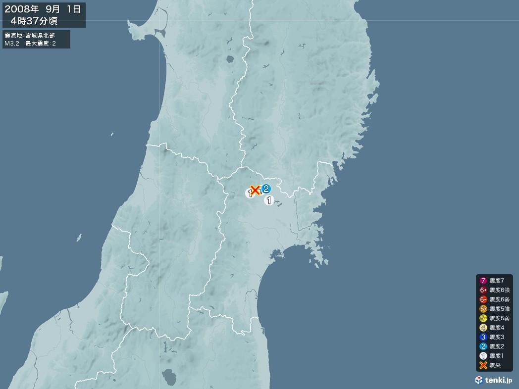 地震情報 2008年09月01日 04時37分頃発生 最大震度:2 震源地:宮城県北部(拡大画像)