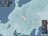 2008年09月02日16時57分頃発生した地震