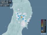 2008年09月02日18時35分頃発生した地震