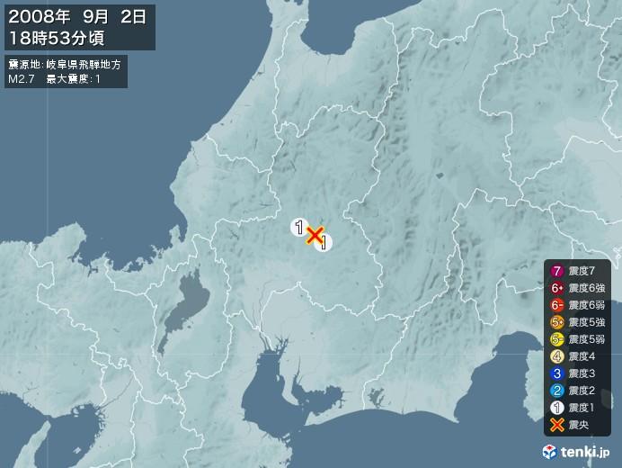 地震情報(2008年09月02日18時53分発生)