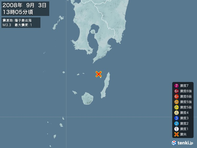 地震情報(2008年09月03日13時05分発生)