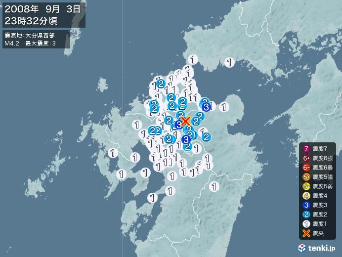 地震情報(2008年09月03日23時32分発生)