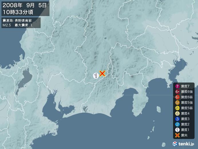 地震情報(2008年09月05日10時33分発生)