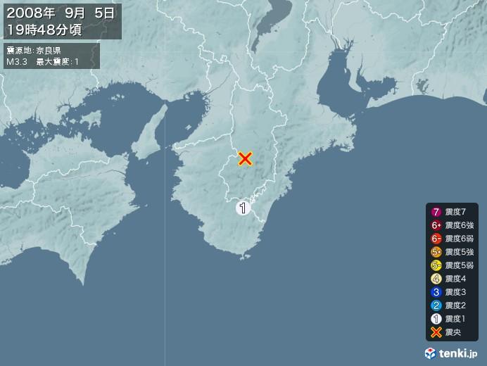 地震情報(2008年09月05日19時48分発生)