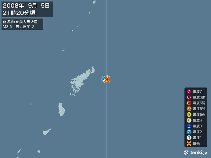地震情報(2008年09月05日21時20分発生)