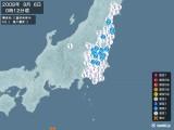 2008年09月06日00時12分頃発生した地震