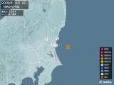 2008年09月08日09時25分頃発生した地震