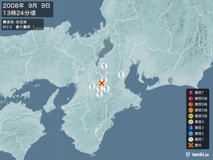 地震情報(2008年09月09日13時24分発生)