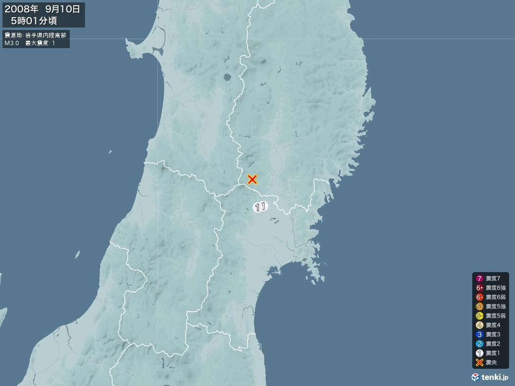 地震情報 2008年09月10日 05時01分頃発生 最大震度:1 震源地:岩手県内陸南部(拡大画像)