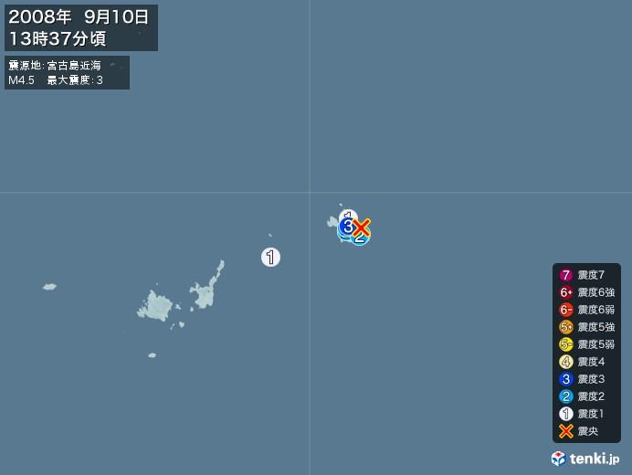 地震情報(2008年09月10日13時37分発生)