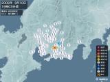 2008年09月10日19時03分頃発生した地震