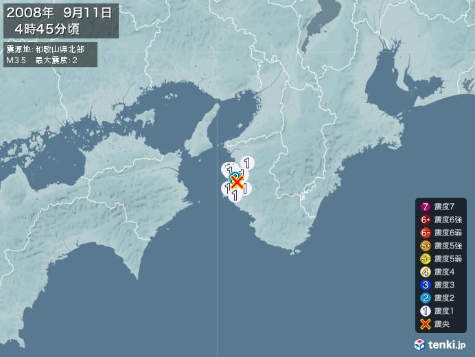 地震情報(2008年09月11日04時45分発生)