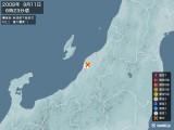 2008年09月11日06時23分頃発生した地震