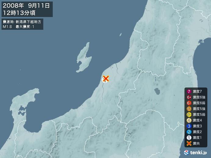 地震情報(2008年09月11日12時13分発生)
