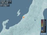 2008年09月11日12時13分頃発生した地震