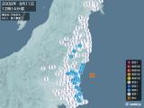 2008年09月11日12時14分頃発生した地震