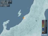 2008年09月11日21時56分頃発生した地震