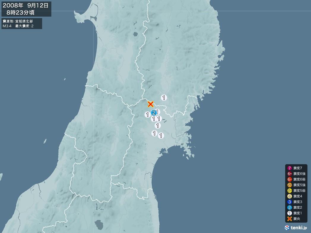 地震情報 2008年09月12日 08時23分頃発生 最大震度:2 震源地:宮城県北部(拡大画像)
