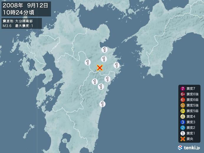 地震情報(2008年09月12日10時24分発生)