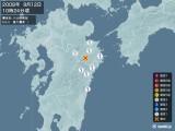 2008年09月12日10時24分頃発生した地震