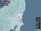 2008年09月12日17時09分頃発生した地震