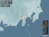 2008年09月12日21時29分頃発生した地震