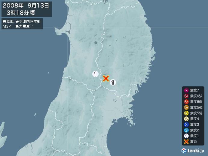 地震情報(2008年09月13日03時18分発生)
