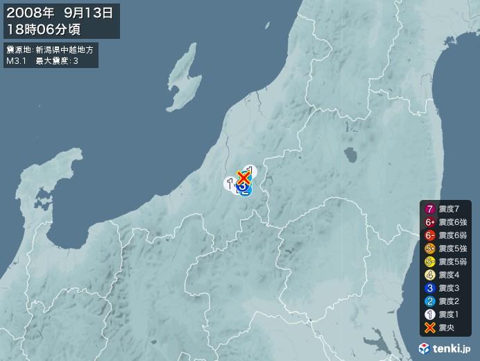地震情報(2008年09月13日18時06分発生)