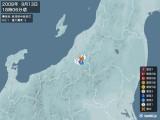 2008年09月13日18時06分頃発生した地震