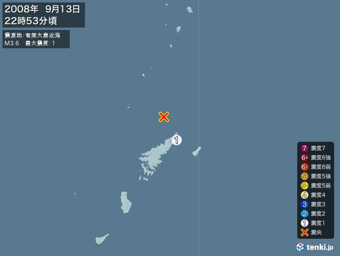 地震情報(2008年09月13日22時53分発生)