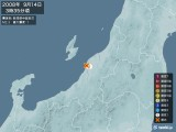 2008年09月14日03時35分頃発生した地震