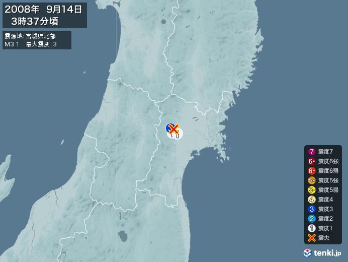 地震情報(2008年09月14日03時37分発生)