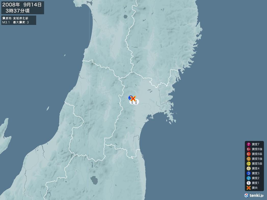 地震情報 2008年09月14日 03時37分頃発生 最大震度:3 震源地:宮城県北部(拡大画像)