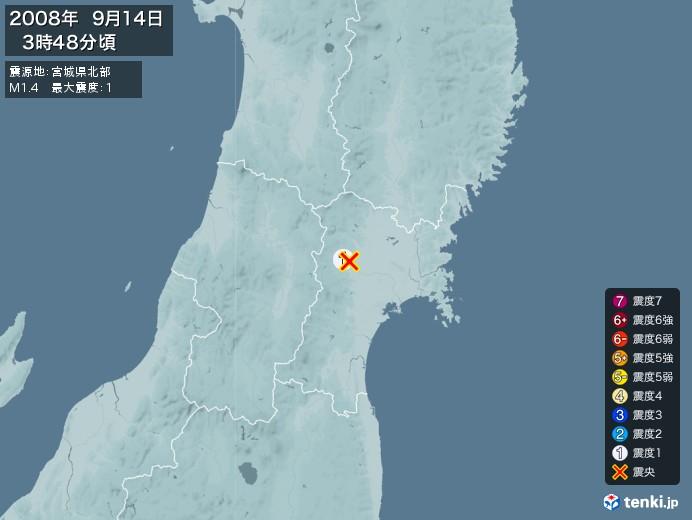 地震情報(2008年09月14日03時48分発生)