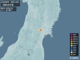 2008年09月14日03時48分頃発生した地震