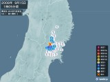 2008年09月15日01時05分頃発生した地震