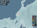 2008年09月15日15時44分頃発生した地震